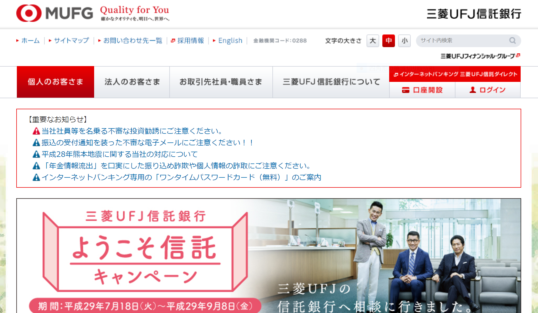 三菱ufj信託 金融機関コード