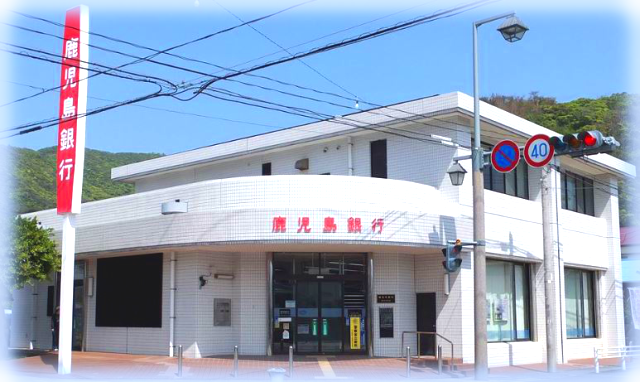 鹿児島 銀行 金融 機関 コード